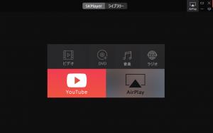 【2016年05月版】Vineの動画を簡単に保存する方法!「5kPlayer」の使い方!