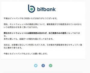 Bitbankがセキュリティ的にいい感じらしいので登録