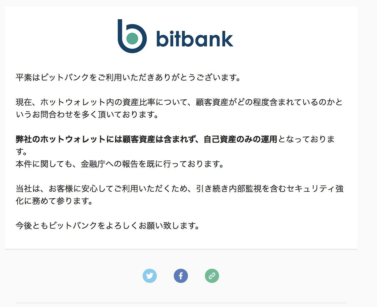 ビットバンクの本人確認書類確認が終わるまでの期間は?(1/30時点)
