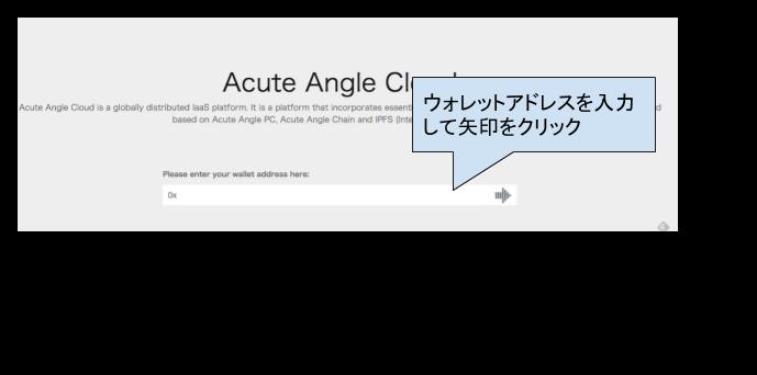『Acute Angle Cloud』AirDrop参加方法