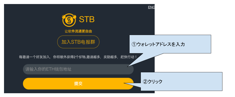 『STBchain』AirDrop参加方法