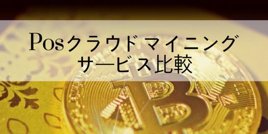 【PosマイニングWebサービス】CryptoUnited(クリプトユナイテッド)登録方法