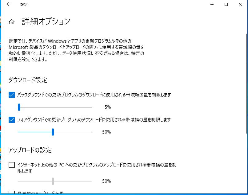 ダウンロード速度を変更してWindowsUpdateを無効化する